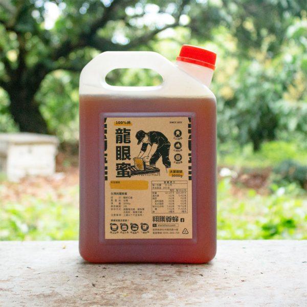 塑膠裝的純龍眼蜜,大家庭號3000g,出品自翔勝養蜂
